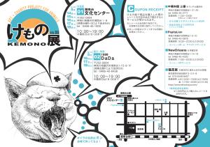 けもの展Vol.06