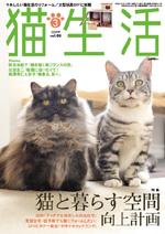 猫生活 3月号